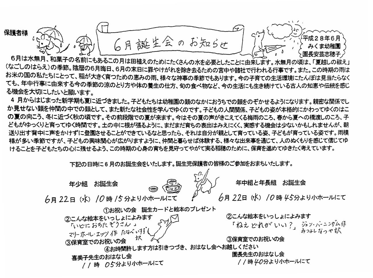 2016_06_new
