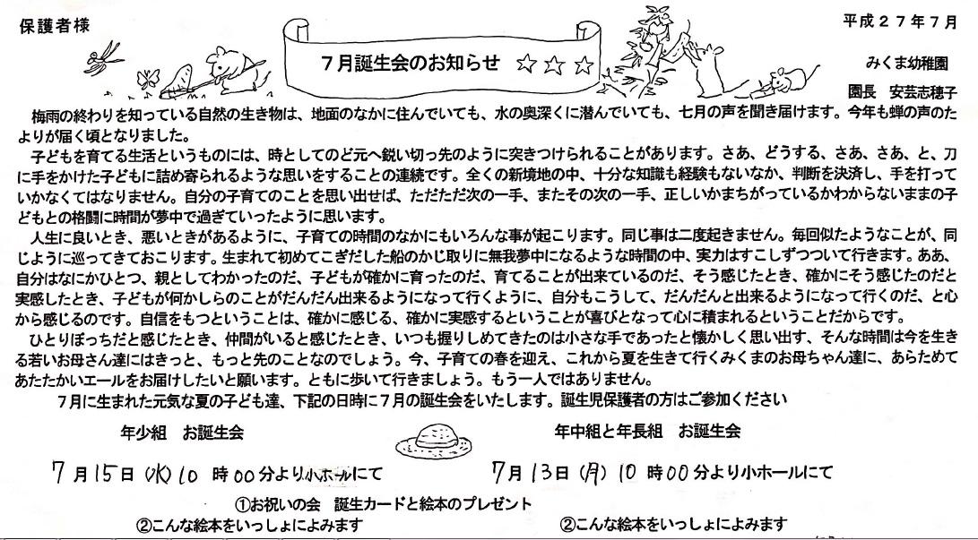 2015_07_birthday